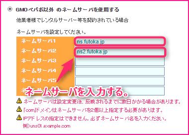 レンタルサーバー(FUTOKA)に独自ドメインを設定する方法の説明記事の画像12