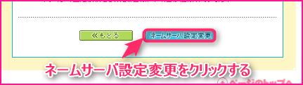 レンタルサーバー(FUTOKA)に独自ドメインを設定する方法の説明記事の画像13