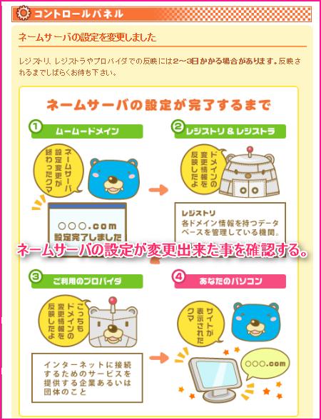 レンタルサーバー(FUTOKA)に独自ドメインを設定する方法の説明記事の画像14