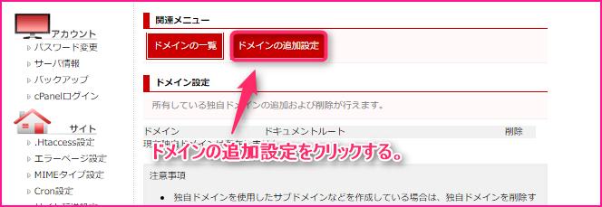 レンタルサーバー(FUTOKA)に独自ドメインを設定する方法の説明記事の画像16