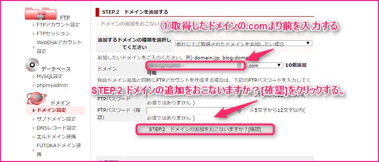 レンタルサーバー(FUTOKA)に独自ドメインを設定する方法の説明記事の画像17