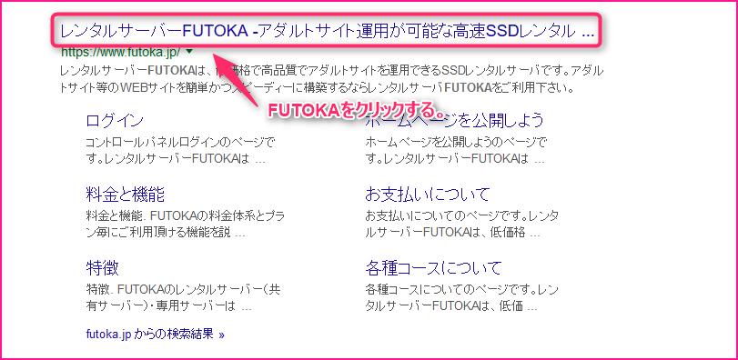 レンタルサーバー(FUTOKA)に独自ドメインを設定する方法の説明記事の画像2