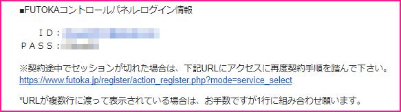 レンタルサーバー(FUTOKA)に独自ドメインを設定する方法の説明記事の画像22