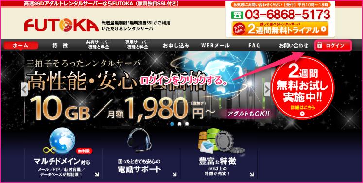 レンタルサーバー(FUTOKA)に独自ドメインを設定する方法の説明記事の画像3