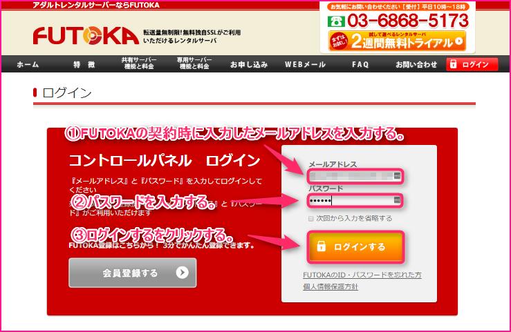 レンタルサーバー(FUTOKA)に独自ドメインを設定する方法の説明記事の画像4