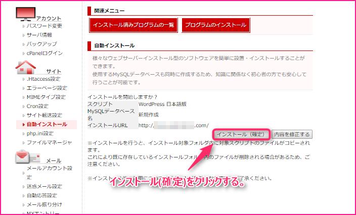 レンタルサーバー(FUTOKA)にWordPressをインストールする説明記事の画像10
