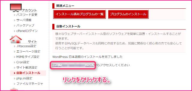 レンタルサーバー(FUTOKA)にWordPressをインストールする説明記事の画像11