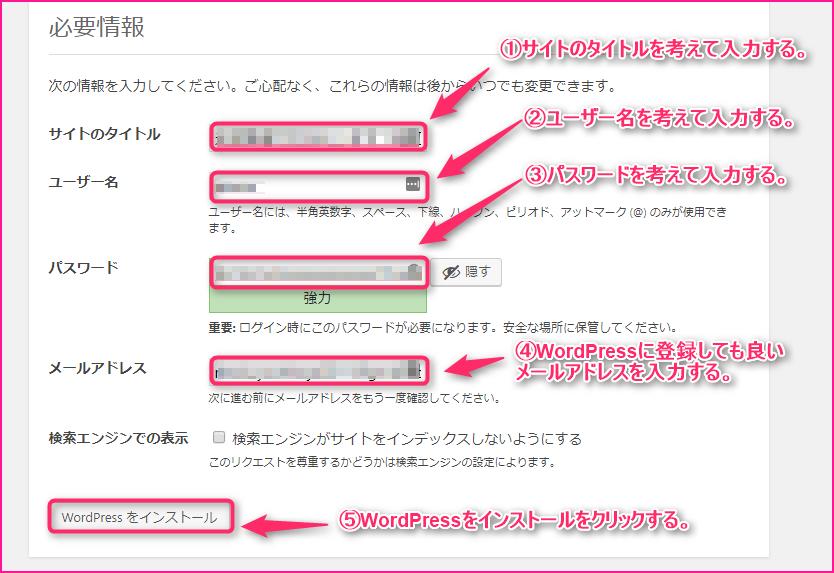 レンタルサーバー(FUTOKA)にWordPressをインストールする説明記事の画像12