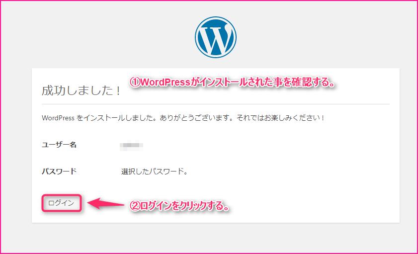 レンタルサーバー(FUTOKA)にWordPressをインストールする説明記事の画像13