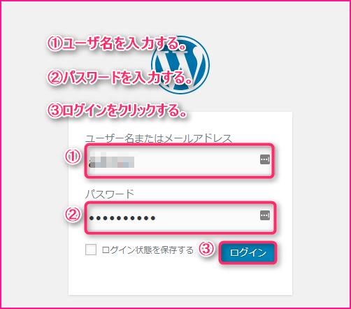 レンタルサーバー(FUTOKA)にWordPressをインストールする説明記事の画像14