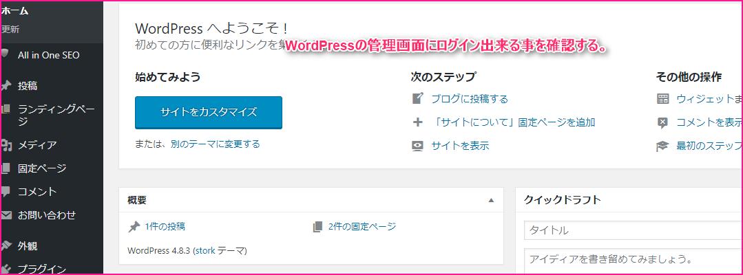 レンタルサーバー(FUTOKA)にWordPressをインストールする説明記事の画像15