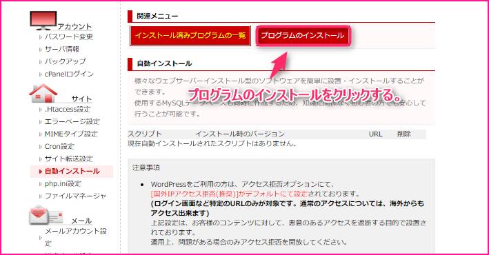 レンタルサーバー(FUTOKA)にWordPressをインストールする説明記事の画像7