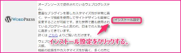 レンタルサーバー(FUTOKA)にWordPressをインストールする説明記事の画像8