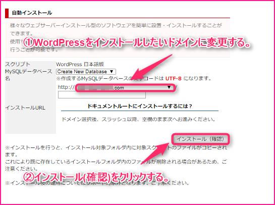 レンタルサーバー(FUTOKA)にWordPressをインストールする説明記事の画像9