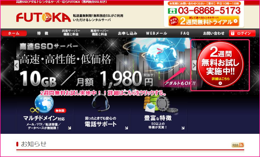 レンタルサーバー(FUTOKA:フトカ)の契約方法の説明画像1