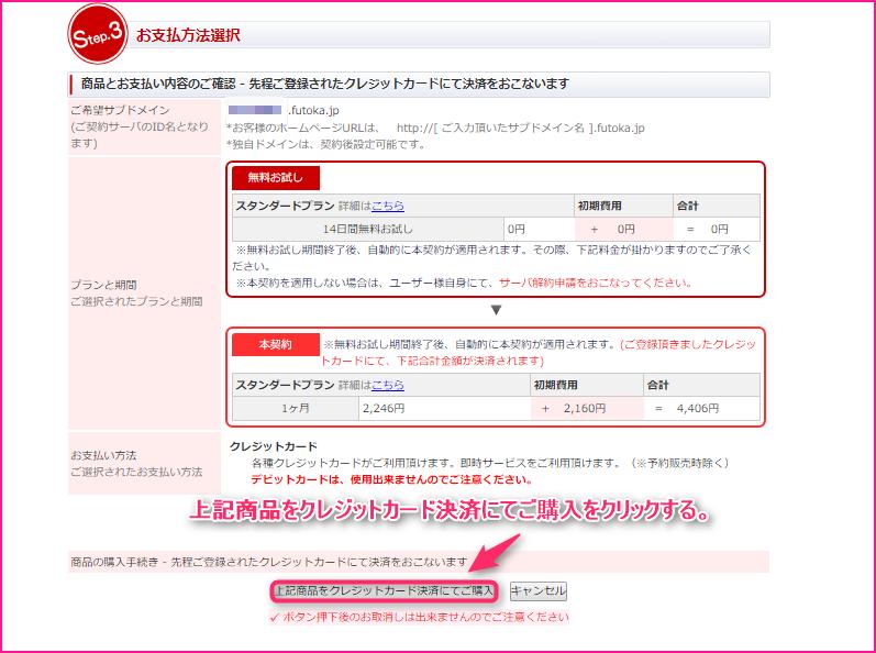 レンタルサーバー(FUTOKA:フトカ)の契約方法の説明画像10