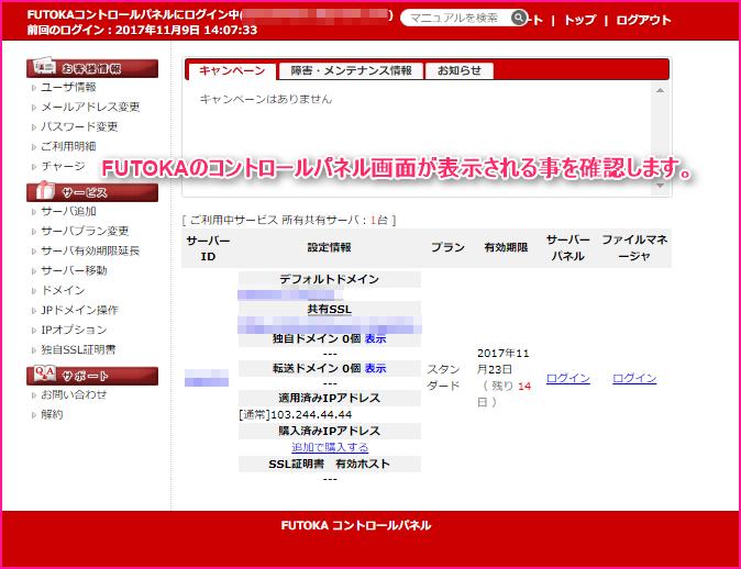 レンタルサーバー(FUTOKA:フトカ)の契約方法の説明画像12