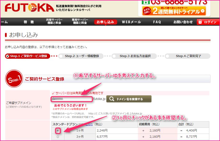 レンタルサーバー(FUTOKA:フトカ)の契約方法の説明画像2