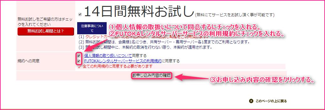 レンタルサーバー(FUTOKA:フトカ)の契約方法の説明画像3