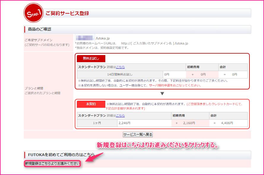 レンタルサーバー(FUTOKA:フトカ)の契約方法の説明画像4