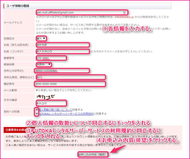 レンタルサーバー(FUTOKA:フトカ)の契約方法の説明画像5
