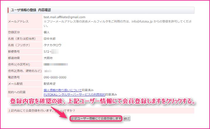 レンタルサーバー(FUTOKA:フトカ)の契約方法の説明画像6