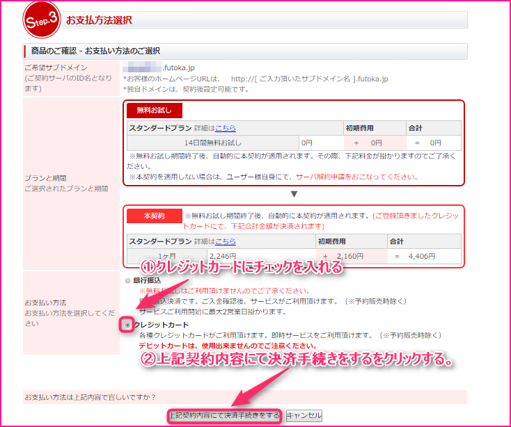 レンタルサーバー(FUTOKA:フトカ)の契約方法の説明画像8