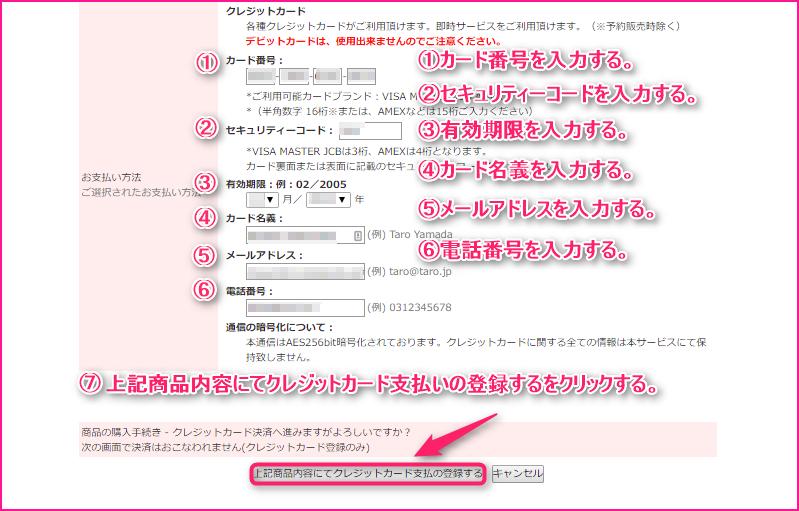 レンタルサーバー(FUTOKA:フトカ)の契約方法の説明画像9