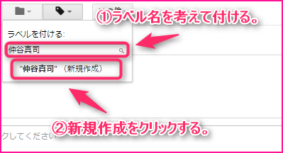 Gmailの自動振り分け設定の説明画像2