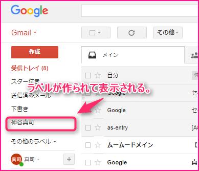 Gmailの自動振り分け設定の説明画像4