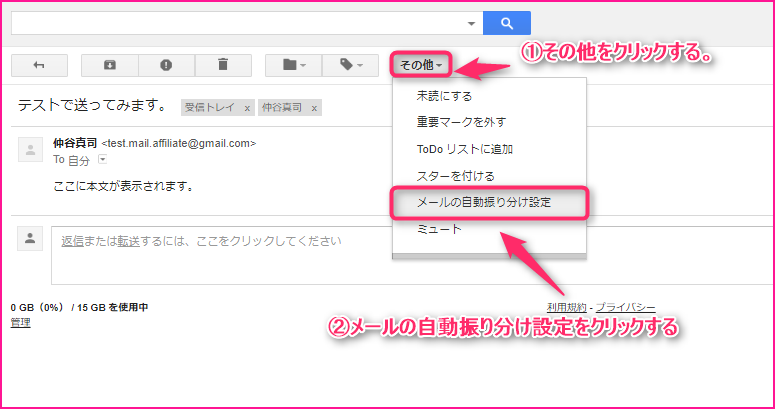 Gmailの自動振り分け設定の説明画像5