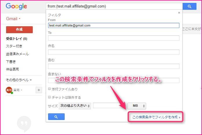 Gmailの自動振り分け設定の説明画像6