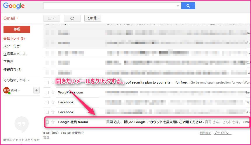 Gmalで届いたメールを確認する方法の説明画像1