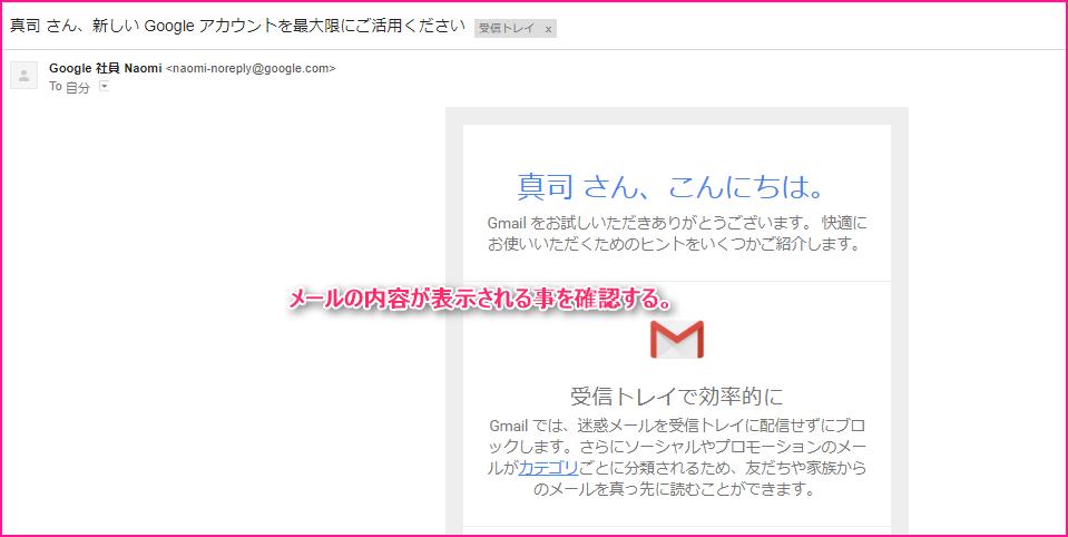 Gmalで届いたメールを確認する方法の説明画像2