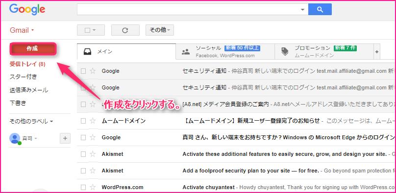 Gmailでメールを送信する方法の説明画像1