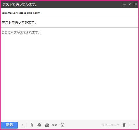Gmailでメールを作成して送信する方法3