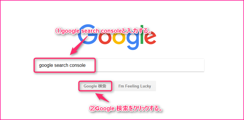 google search consoleの登録方法についての説明画像1