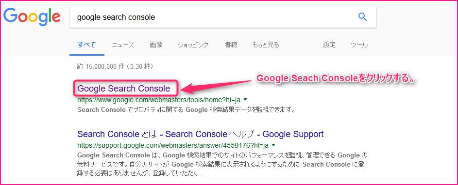 google search consoleの登録方法についての説明画像2