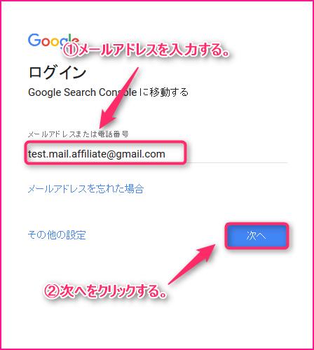 google search consoleの登録方法についての説明画像3