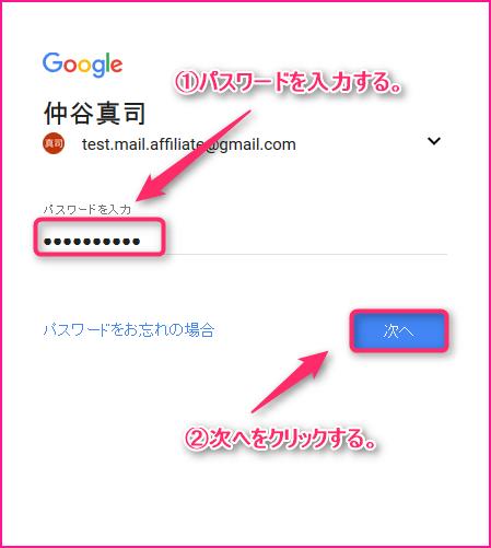 google search consoleの登録方法についての説明画像4
