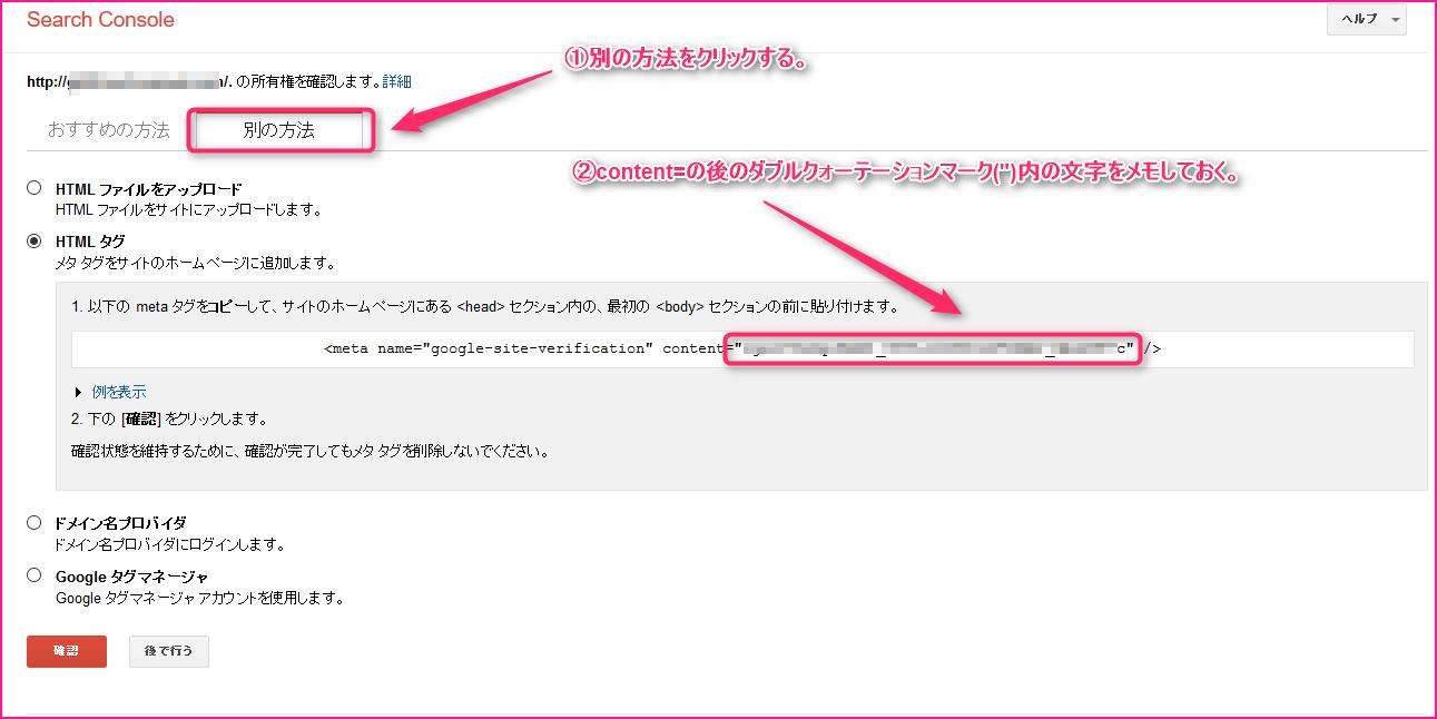 google search consoleの登録方法についての説明画像6