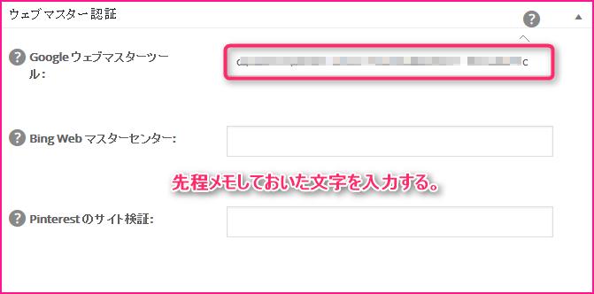 google search consoleの登録方法についての説明画像8