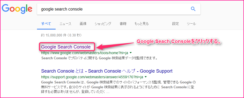Google Search Consoleで検索エンジン用のサイトマップを送信の説明画像2