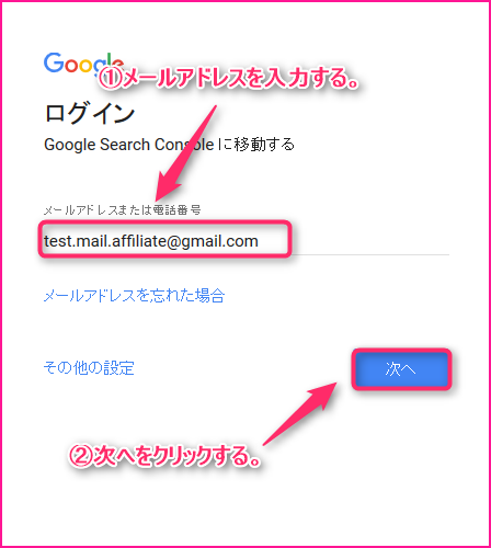 Google Search Consoleで検索エンジン用のサイトマップを送信の説明画像3