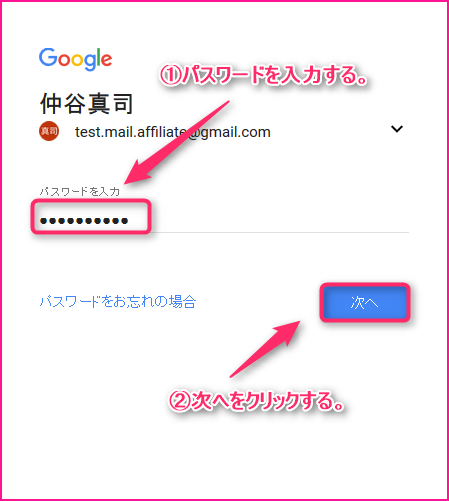 Google Search Consoleで検索エンジン用のサイトマップを送信の説明画像4