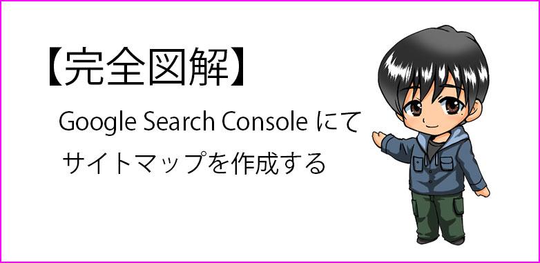 Google Search Consoleで検索エンジン用のサイトマップを送信の説明記事のサムネイル画像