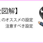 jetpackのオススメの設定と注意すべき設定の説明記事のサムネイル画像