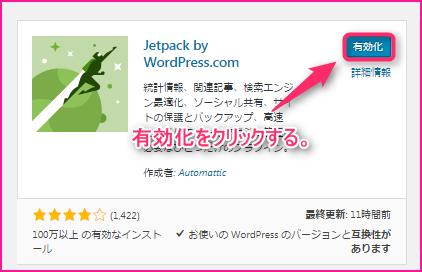 jetpackをWordPress(ワードプレス)にインストールする方法の説明画像3
