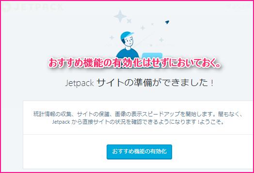 jetpackをWordPress(ワードプレス)にインストールする方法の説明画像8