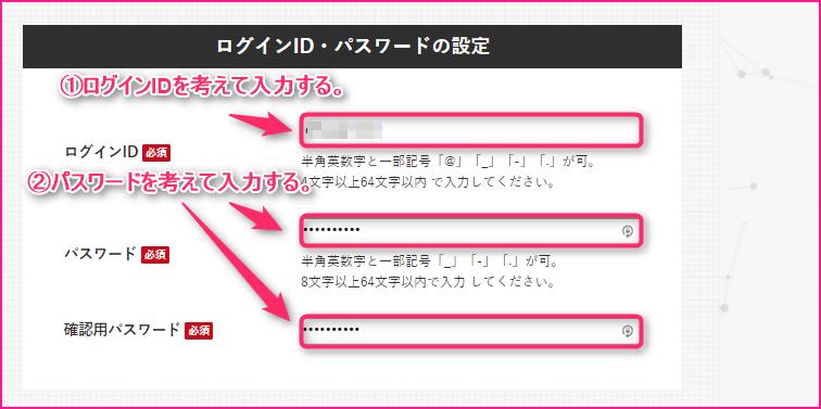 Link-A(リンクエー)に登録する方法の説明画像3
